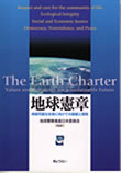Earth Charter Book